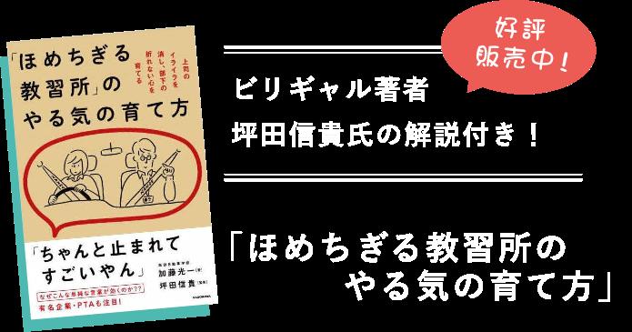 ビリギャル著者 坪田信貴氏の解説付き!「ほめちぎる教習所のやる気の育て方」好評発売中!