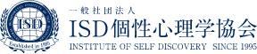 一般社団法人ISD個性心理学協会