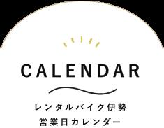レンタルバイク伊勢calender