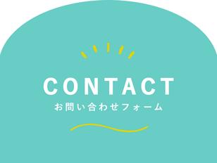 CONTACT  FORM お問い合わせフォーム